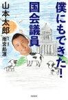 僕にもできた!国会議員 / 山本太郎 (政治家) 【本】