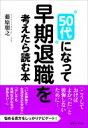 """""""50代""""になって早期退職を考えたら読む本 / 藤原朋之 【本】"""