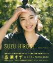 「広瀬すず in なつぞら」PHOTO BOOK / 広瀬すず 【ムック】 - HMV&BOOKS online 1号店