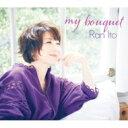 【送料無料】 伊藤蘭 / My Bouquet 【CD】