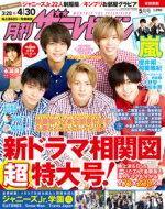 月刊 Tvガイド関東版 2019年 5月号 / 月刊TVガイド 【雑誌】