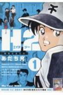 H2 1 マイファーストワイド / あだち充 アダチミツル  【コミック】