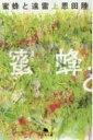 蜜蜂と遠雷 上 幻冬舎文庫 / 恩田陸 オンダリク 【文庫】