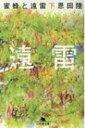 蜜蜂と遠雷 下 幻冬舎文庫 / 恩田陸 オンダリク 【文庫】