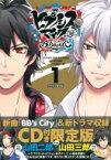 ヒプノシスマイク -Division Rap Battle- side B.B & M.T.C 1 CD付き限定版 講談社キャラクターズA / 蟹江鉄史 【本】
