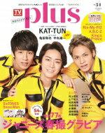 TVガイド plus (プラス) vol.34 TVガイドMOOK 【ムック】