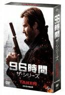 【送料無料】96時間ザ・シリーズDVD-BOX【DVD】