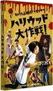 カメラを止めるな!スピンオフ「ハリウッド大作戦!」 【DVD】