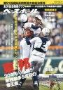 第91回選抜高校野球決算号 週刊ベースボール 2019年 5月 5日号増刊 / 週刊ベースボール編集部 【雑誌】