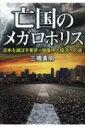 亡国のメガロポリス 日本を滅ぼす東京一極集中と復活への道 / 三橋貴明 【本】