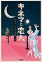 【送料無料】 キネマと恋人 / ケラリーノ・サンドロヴィッチ (KERA) 【本】