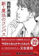 新・魔法のコンパス角川文庫/西野亮廣【文庫】