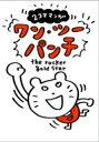 2コママンガ ワン・ツーパンチ / Rocket Gold Star 【本】