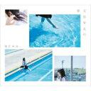 【送料無料】 堀江由衣 ホリエユイ / 文学少女の歌集 【初回限定盤】 【CD】