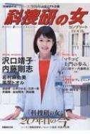 「科捜研の女」コンプリートbookぴあmook【ムック】