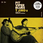 T字路s / PIT VIPER BLUES 【初回限定生産】(アナログレコード) 【LP】
