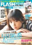 FLASHスペシャル グラビアBEST 2019初夏号 FLASH (フラッシュ) 2019年 6月 25日号増刊 【雑誌】