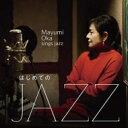 【送料無料】 岡まゆみ / はじめてのjazz 〜mayumi Oka Sings Jazz〜 【CD】