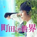 【送料無料】 映画「町田くんの世界」オリジナル・サウンドトラック 【CD】