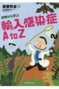 【送料無料】 症例から学ぶ輸入感染症A to Z ver.2 / 忽那賢志 【本】