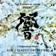 イージーリスニング, ニューエイジ・ヒーリング  AUN J -hibiki- The Sounds Of Japan CD