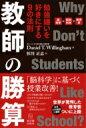 【送料無料】 教師の勝算 勉強嫌いを好きにする9の法則 /