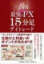 最強のFX15分足デイトレード / ぶせな 【本】