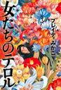 女たちのテロル / ブレイディみかこ 【本】 - HMV&BOOKS online 1号店