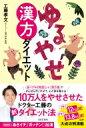 ゆるやせ漢方ダイエット / 工藤孝文 【本】