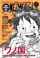 少年, その他 ONE PIECE magazine Vol.6
