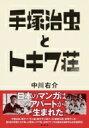 手塚治虫とトキワ荘 / 中川右介 ナカガワユウスケ 【本】
