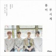 韓国(K-POP)・アジア, 韓国(K-POP) N.Flying 5th Mini Album: CD