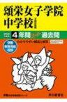 【送料無料】 頌栄女子学院中学校 4年間スーパー過去問 2020年度用 声教の中学過去問シリーズ 【全集・双書】