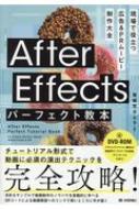 科学・医学・技術, その他  After Effects amp; PR