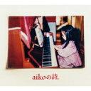 【送料無料】 aiko アイコ / aikoの詩。 【初回限...