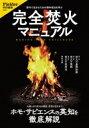 完全焚火マニュアル サクラムック / 笠倉出版社 【ムック】