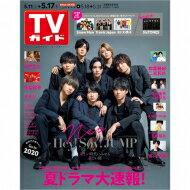 週刊TVガイド 関東版 2019年 5月 17日号 / 週刊TVガイド関東版 【雑誌】