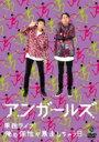アンガールズ単独ライブ「俺の個性が暴走しちゃう日」 【DVD】