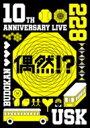 【送料無料】 遊助 (上地雄輔) カミジユウスケ / 遊助 10th Anniversary Live -偶然!?- 【DVD】