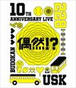 【送料無料】 遊助 (上地雄輔) カミジユウスケ / 遊助 10th Anniversary Live -偶然!?- (Blu-ray) 【BLU-RAY DISC】