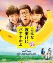 こんな夜更けにバナナかよ 愛しき実話 【BLU-RAY DISC】