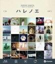 神谷浩史 カミヤヒロシ / 神谷浩史MUSIC CLIP COLLECTION 「ハレノエ」 【BLU-RAY DISC】