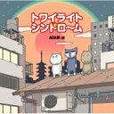 【送料無料】 ADAM at / トワイライトシンドローム 【CD】