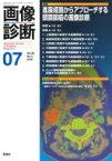 【送料無料】 画像診断 2019年 7月号 Vol.39 No.8 / 画像診断実行編集委員会 【全集・双書】