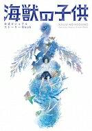 公式ビジュアルストーリーbook海獣の子供コミックス単行本/小学館【本】
