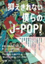 【送料無料】 サカノウエヨースケ / 抑えきれない僕らのJ-POP 【CD】