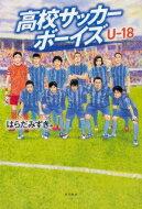 高校サッカーボーイズU-18/はらだみずき【本】