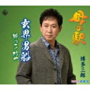 博多三郎 / 母の駅 / 玄界男船 / 蜂の子坊や 【CD Maxi】