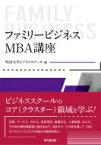 【送料無料】 ファミリービジネス MBA講座 / 明治大学ビジネススクール 【本】