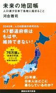 未来の地図帳人口減少日本で各地に起きること講談社現代新書/河合雅司 新書